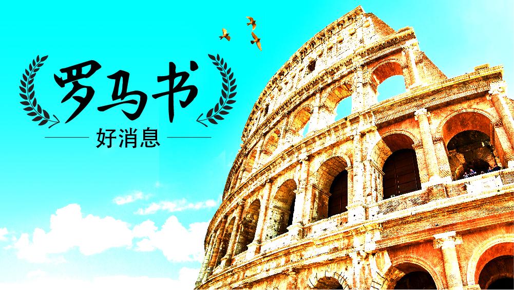 Romans - Good News 罗马书-好消息